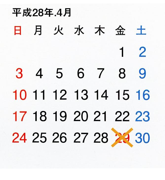 ゴミ収集カレンダー